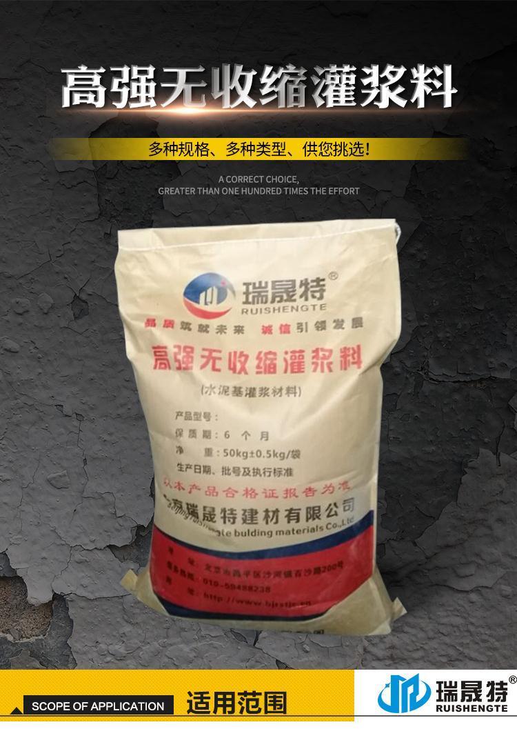 通用型水泥基灌浆料促销