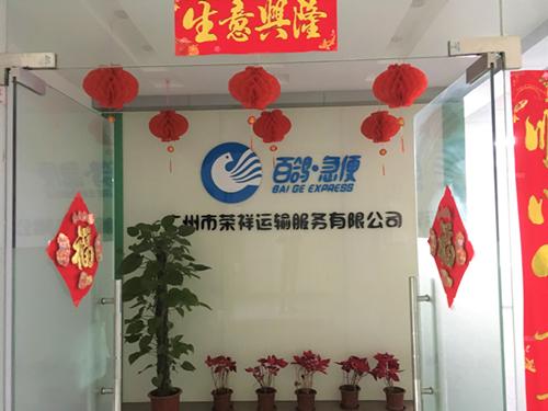 廣州市榮祥運輸服務有限公司