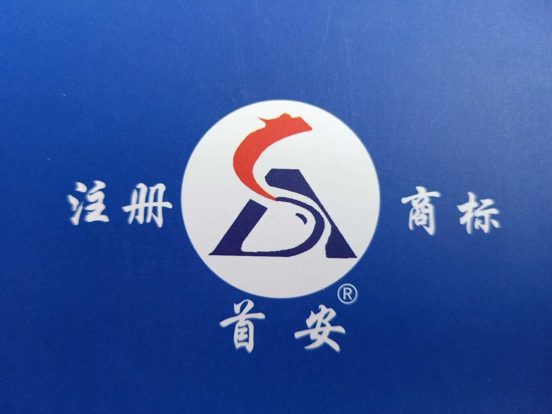 河北安首安全防護設施有限公司