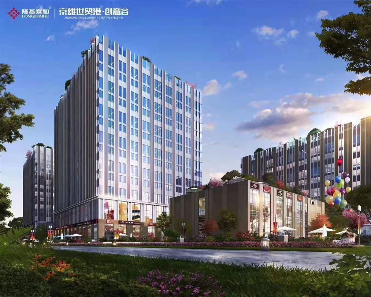 隆基泰和京雄世贸港二期营销中心