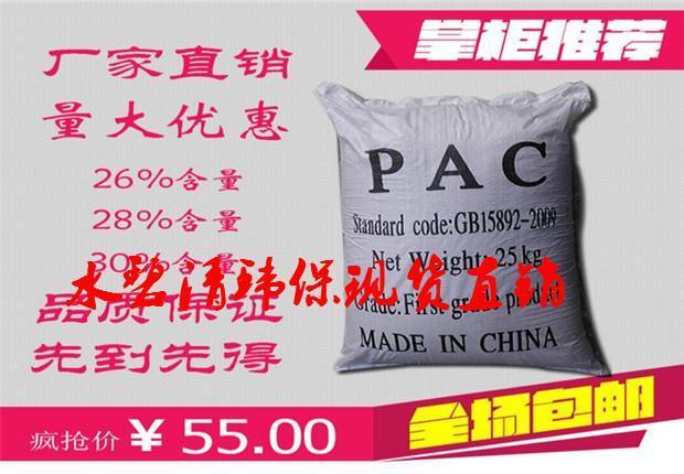 铁岭PAC聚合氯化铝厂家