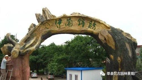 徐州新款生态园大门