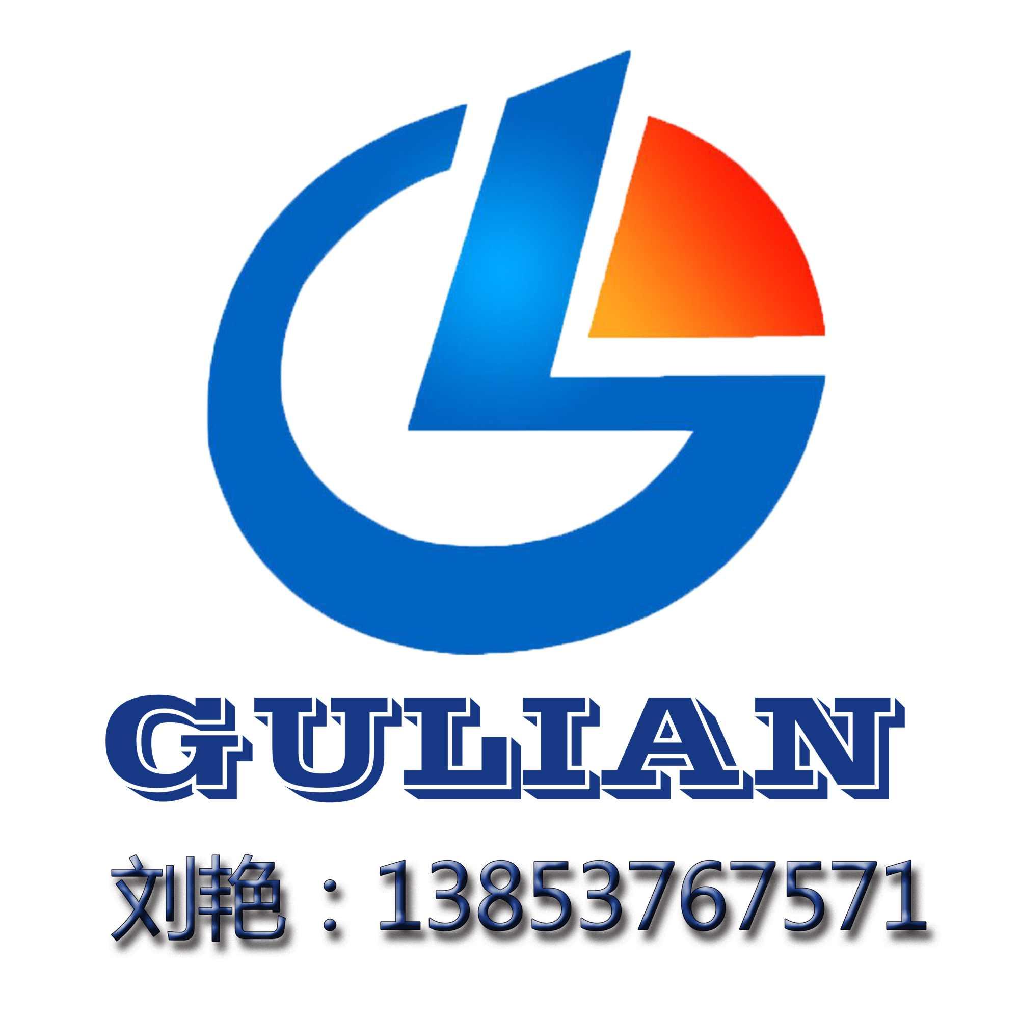 山東固聯電力科技有限公司