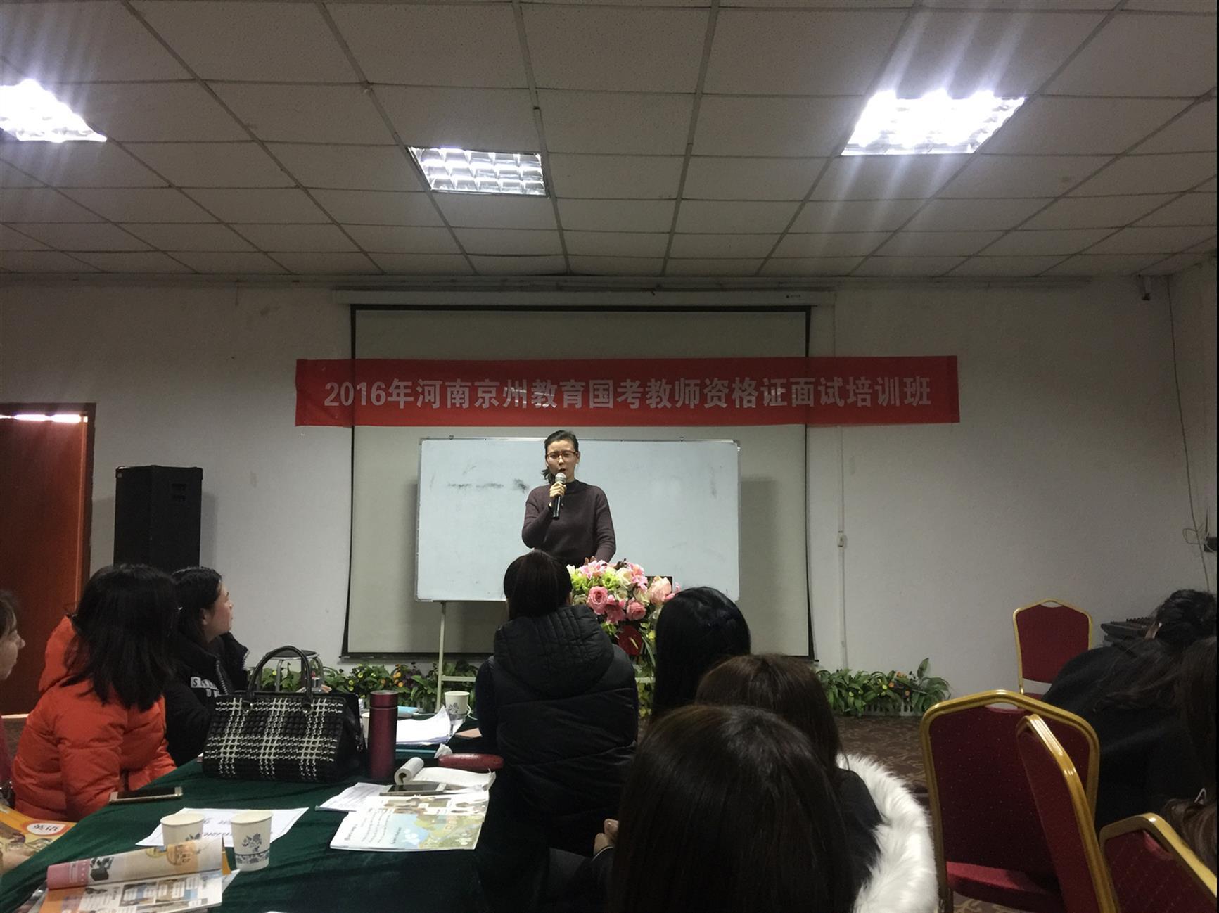 2019年陕县招教考试面试考试形式