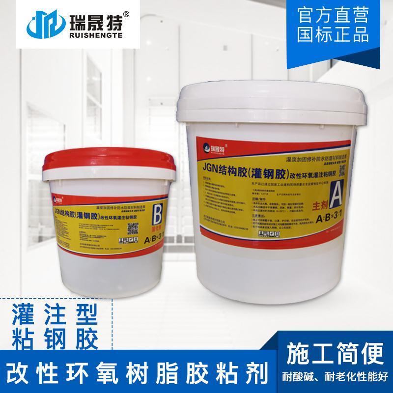 芜湖结构加固修补灌浆材料结构胶