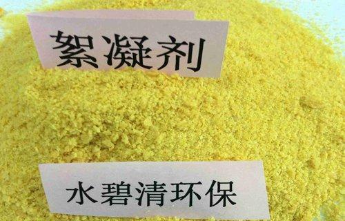 吉林絮凝剂PAC聚合氯化铝加工