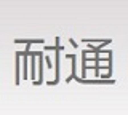 山東耐通新型建材有限公司