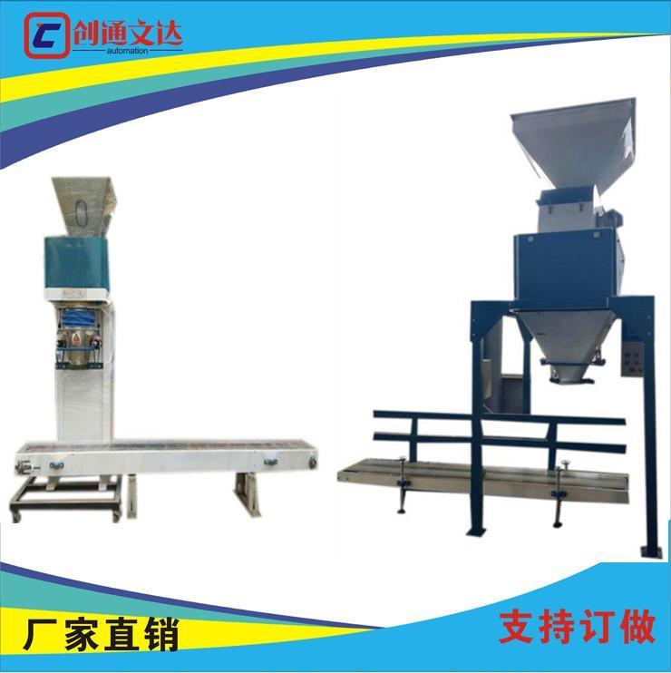 复合肥自动灌装机