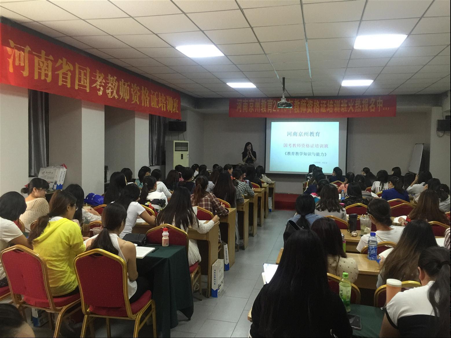 鹤壁2019年教师资格加盟合作
