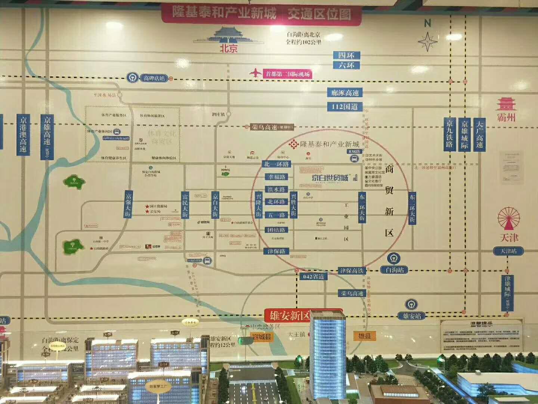 2019保定京白世贸城售楼处团购热线