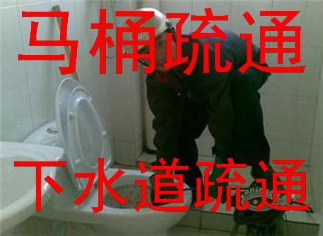 苏州吴中区疏通马桶公司