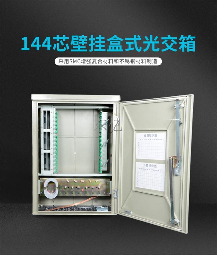 滁州小型144芯光缆交接箱
