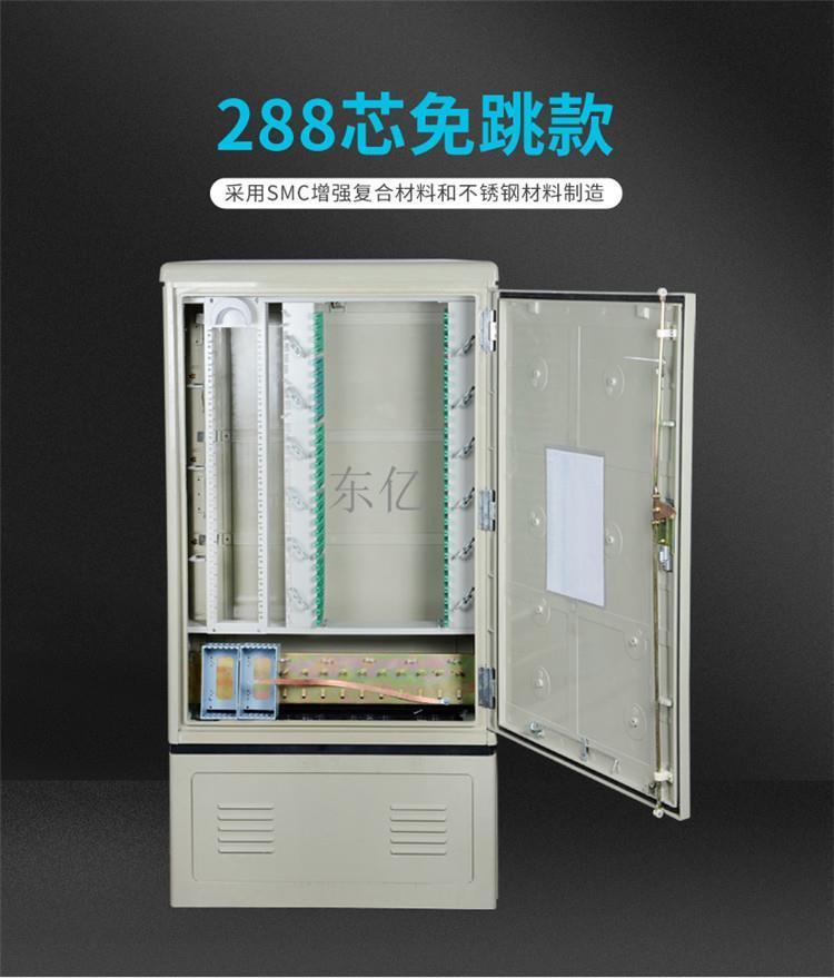 吉林288芯光缆交接箱厂