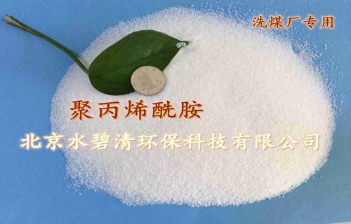 辽宁皮革污水聚丙烯酰胺