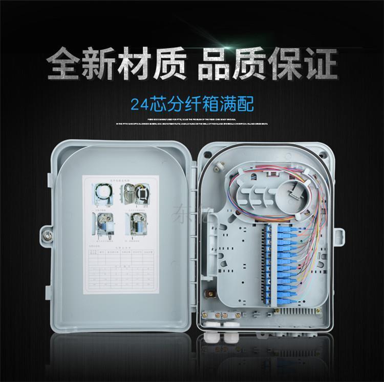 泰州24芯光纤分纤箱