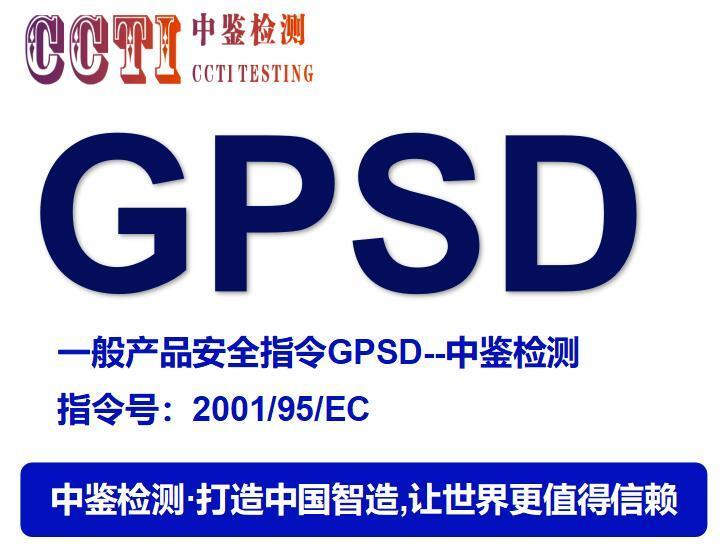 廊坊个人防护指令PPE认证价格
