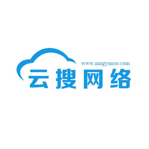 內蒙古云搜網絡科技有限公司