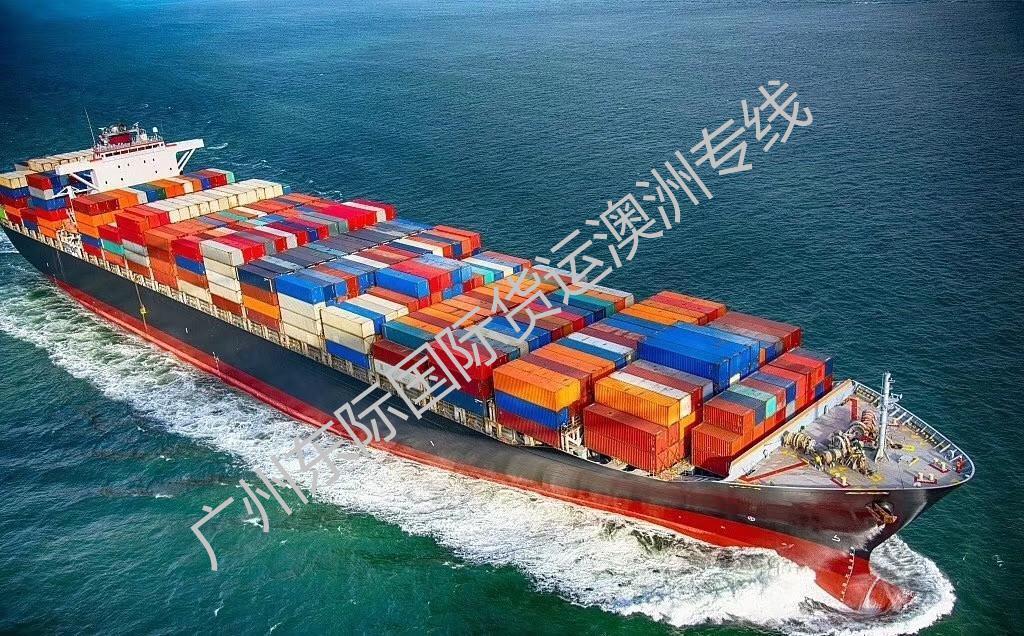 茂名至澳大利亚海运专线公司