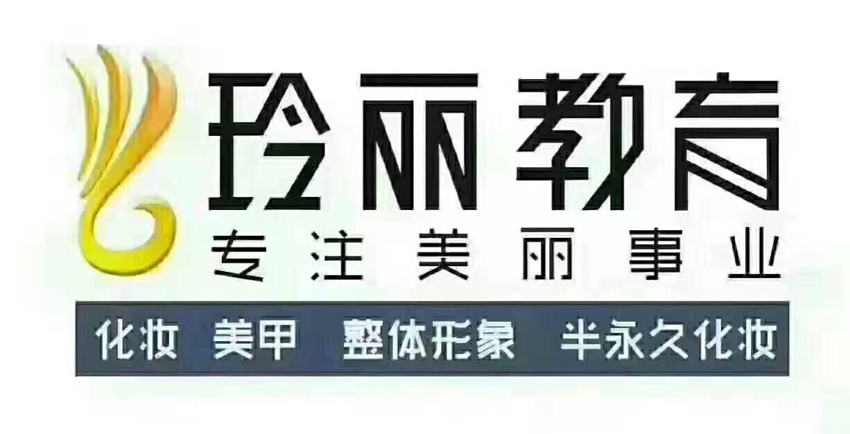 玲麗(江門)化妝美容培訓服務有限公司