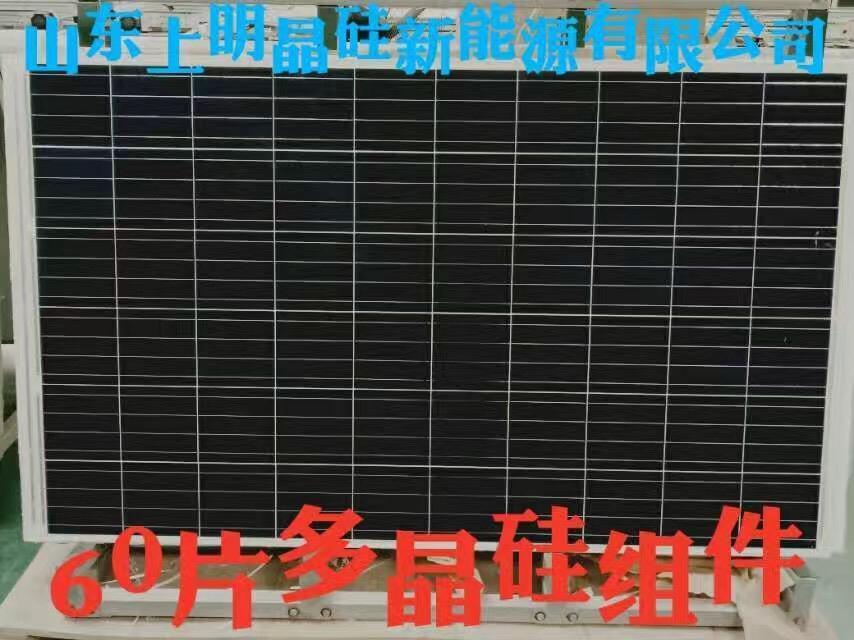 山东多晶太阳能电池板