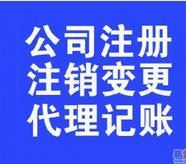 華南城公司變更稅務變更 一站式貼心服務
