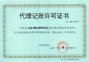 深圳代理記賬優勢 歡迎來電洽談