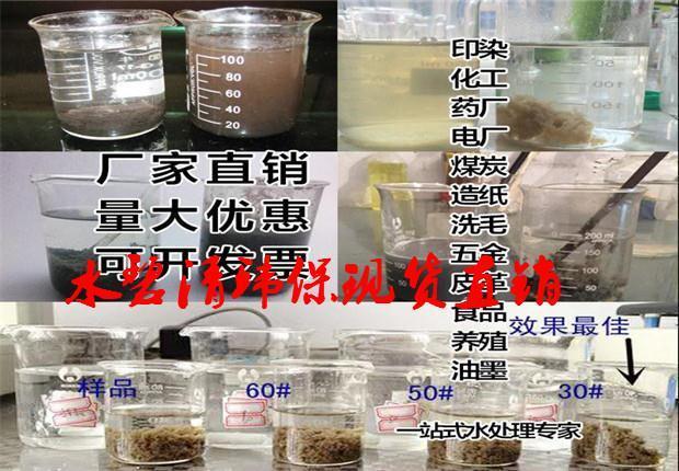 济南液体PAC絮凝剂厂