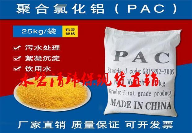 渭南液体PAC絮凝剂