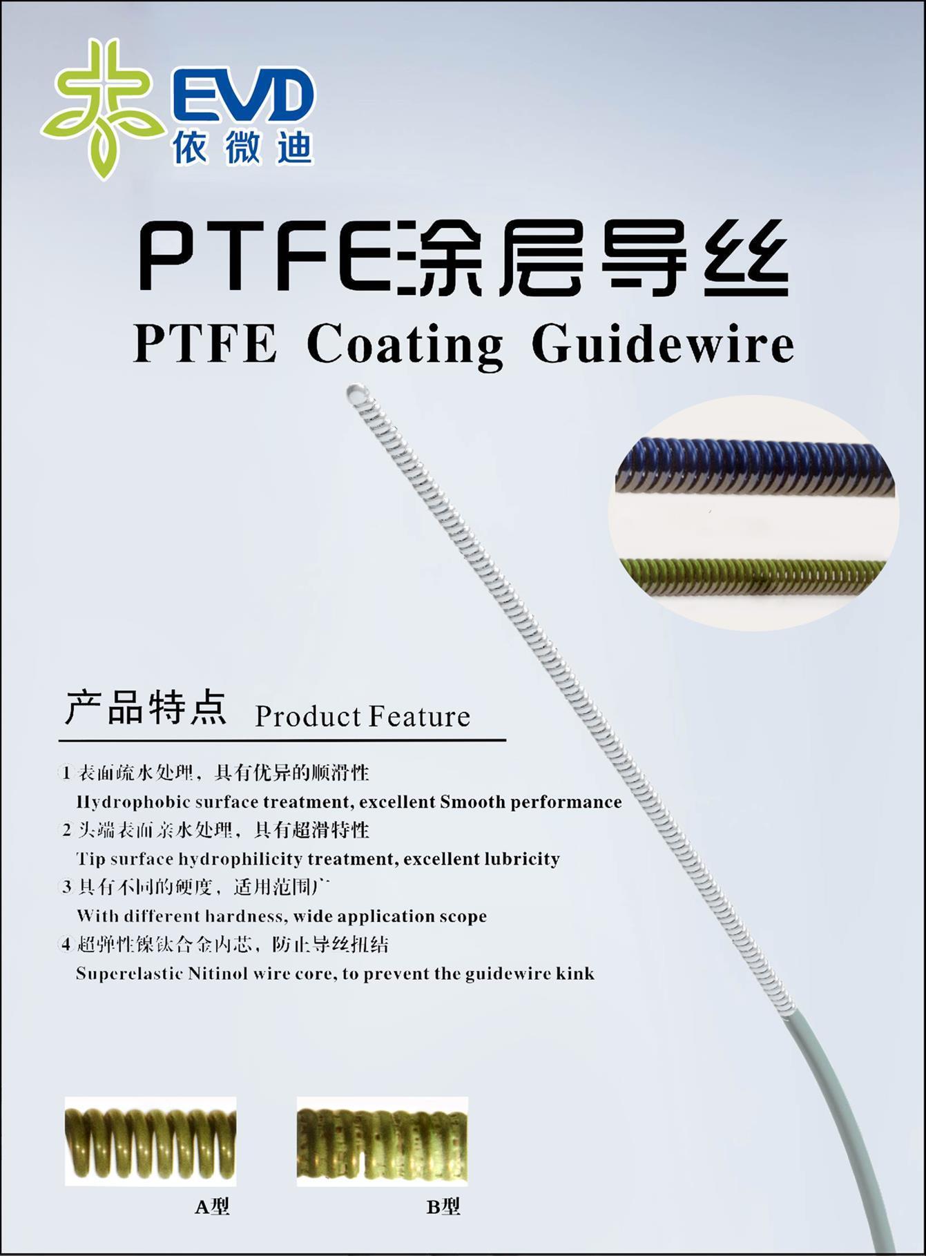 包头PTFE导丝型号