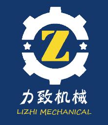 深圳市力致機械設備有限公司