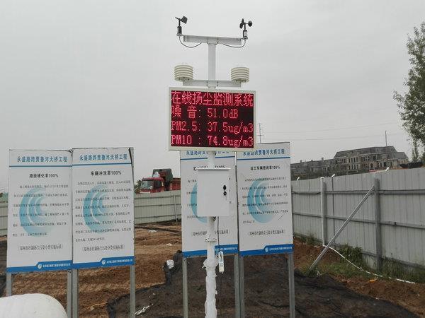 永州工地扬尘监测设备厂家