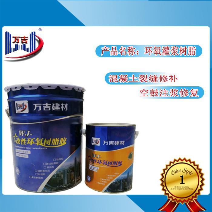 南宁环氧树脂灌缝胶价格