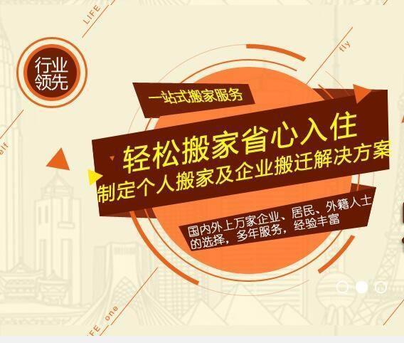 上海公兴搬家费用