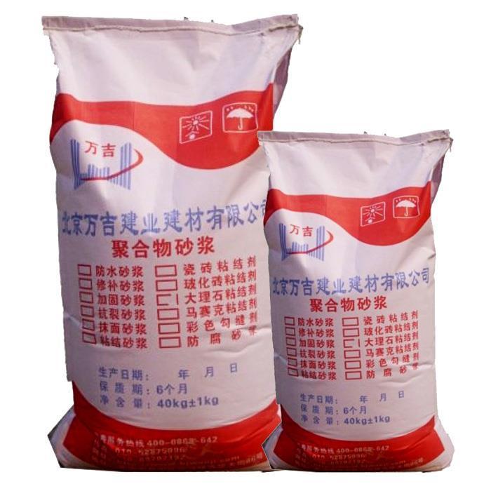 焦作聚合物防水防腐砂浆厂家