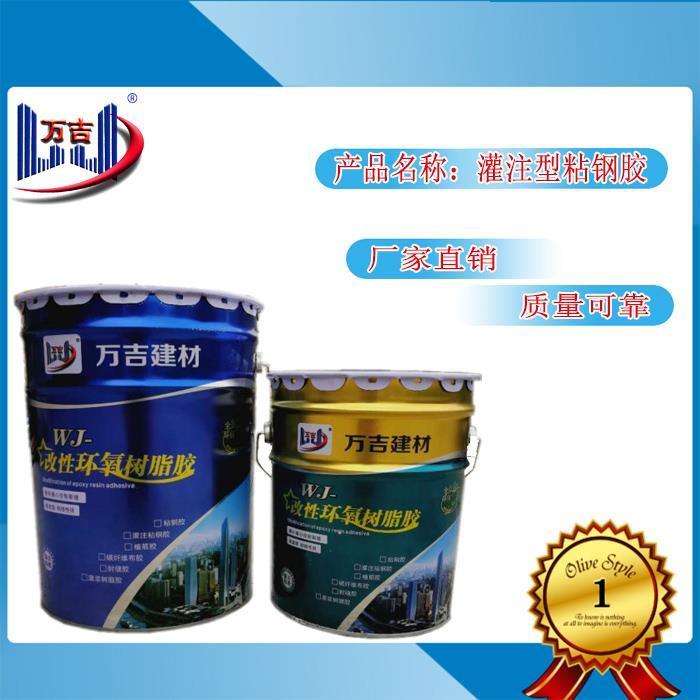 克拉玛依改性环氧粘钢胶价格