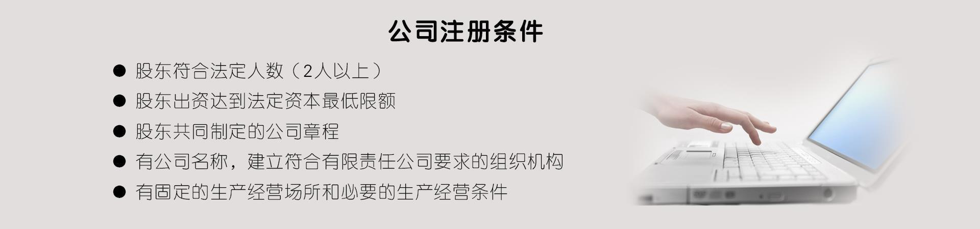 北京西城区公司注册需要什么条件