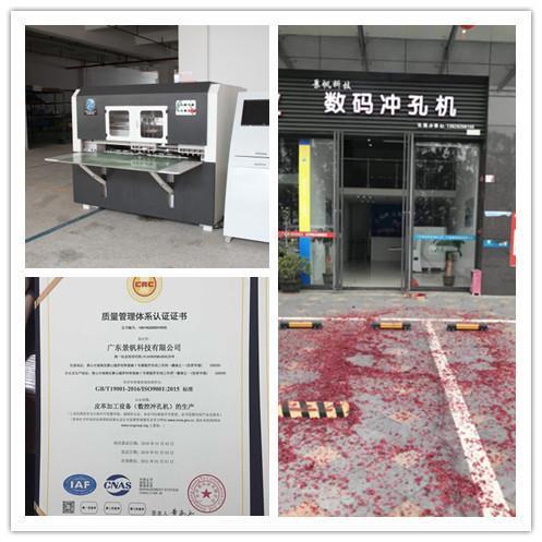 上海皮革数码冲孔机电话