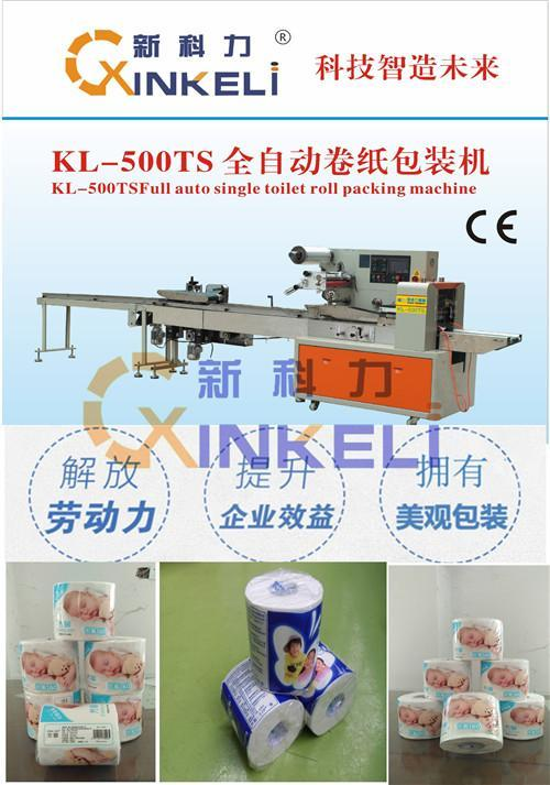 供应卷纸包装机