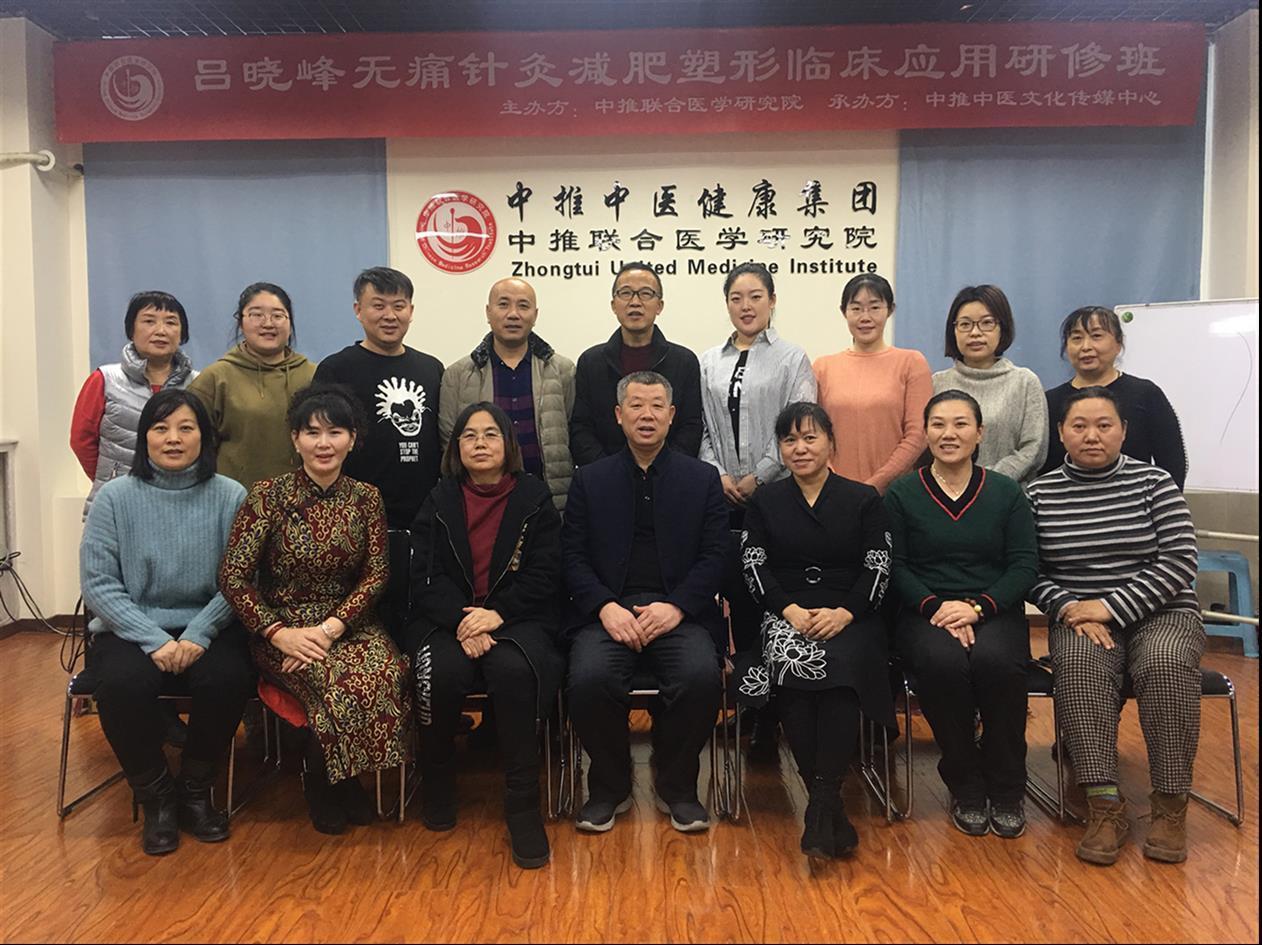 青岛专家吕晓峰针灸减肥培训
