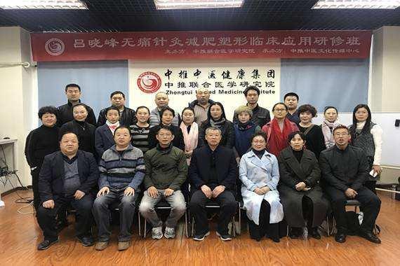 青岛专业老师吕晓峰针灸减肥培训报名电话
