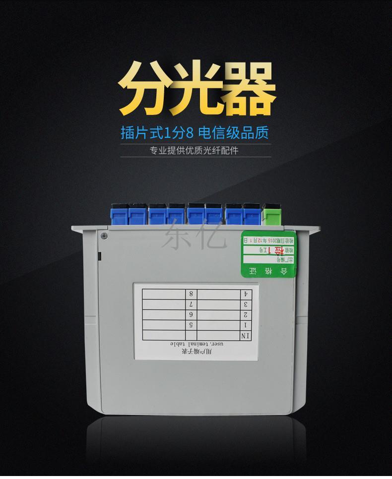 大庆1分8光分路器厂