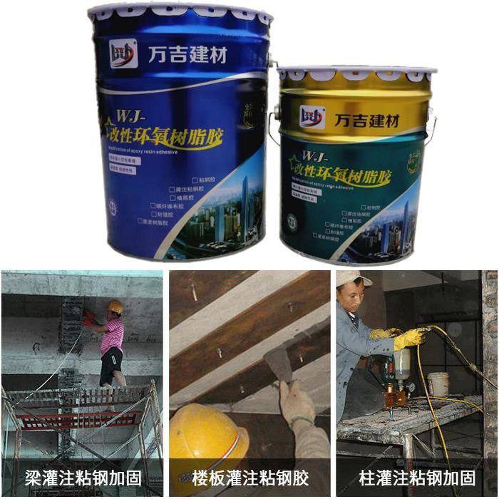 沈阳A级环氧粘钢胶结构胶价格