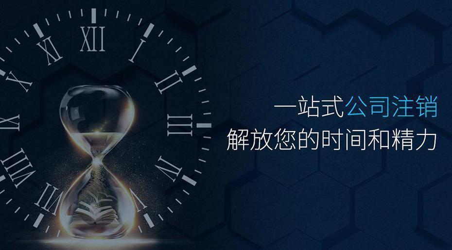 北京通州公司注销价格
