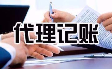 北京通州区一般纳税人公司代理记账