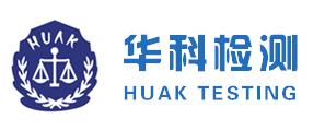 深圳市華科檢測技術有限公司