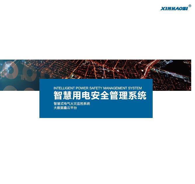 衡阳智慧用电安全隐患监控系统制造厂