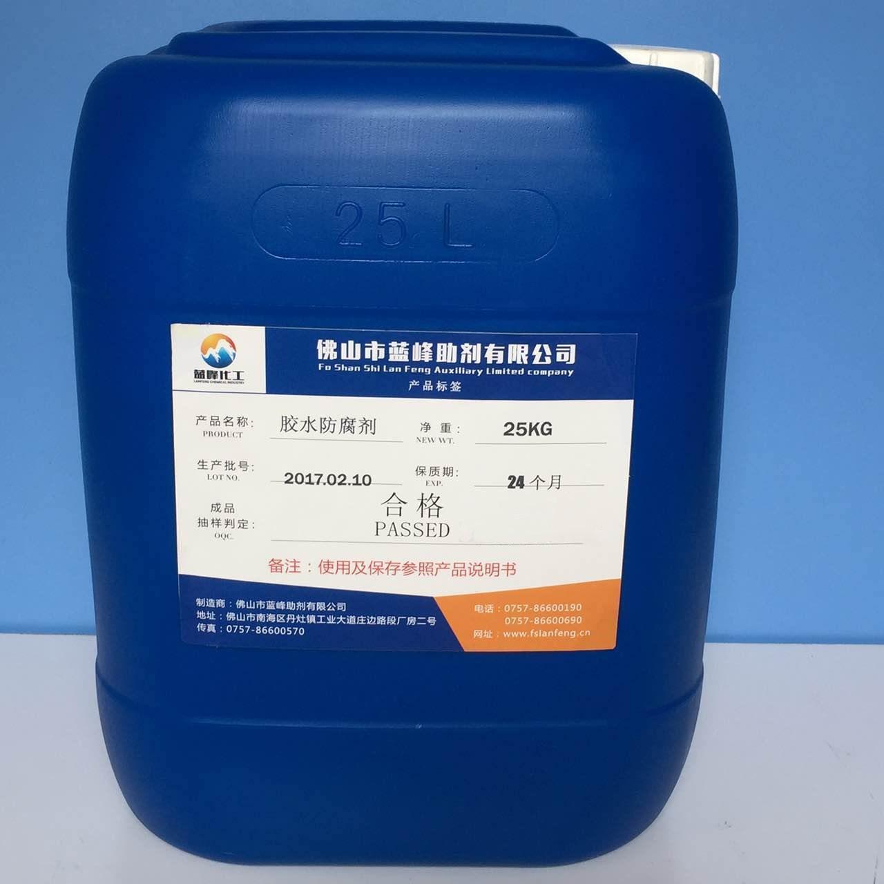 环保胶水防腐剂价格