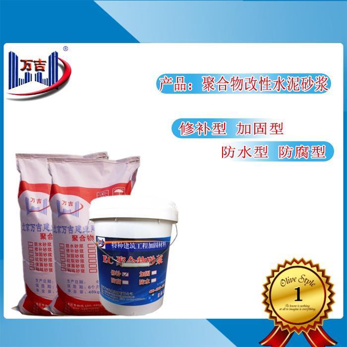 昆明聚合物水泥防水砂浆生产厂家