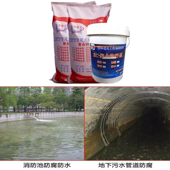 揭阳聚合物改性水泥砂浆厂家