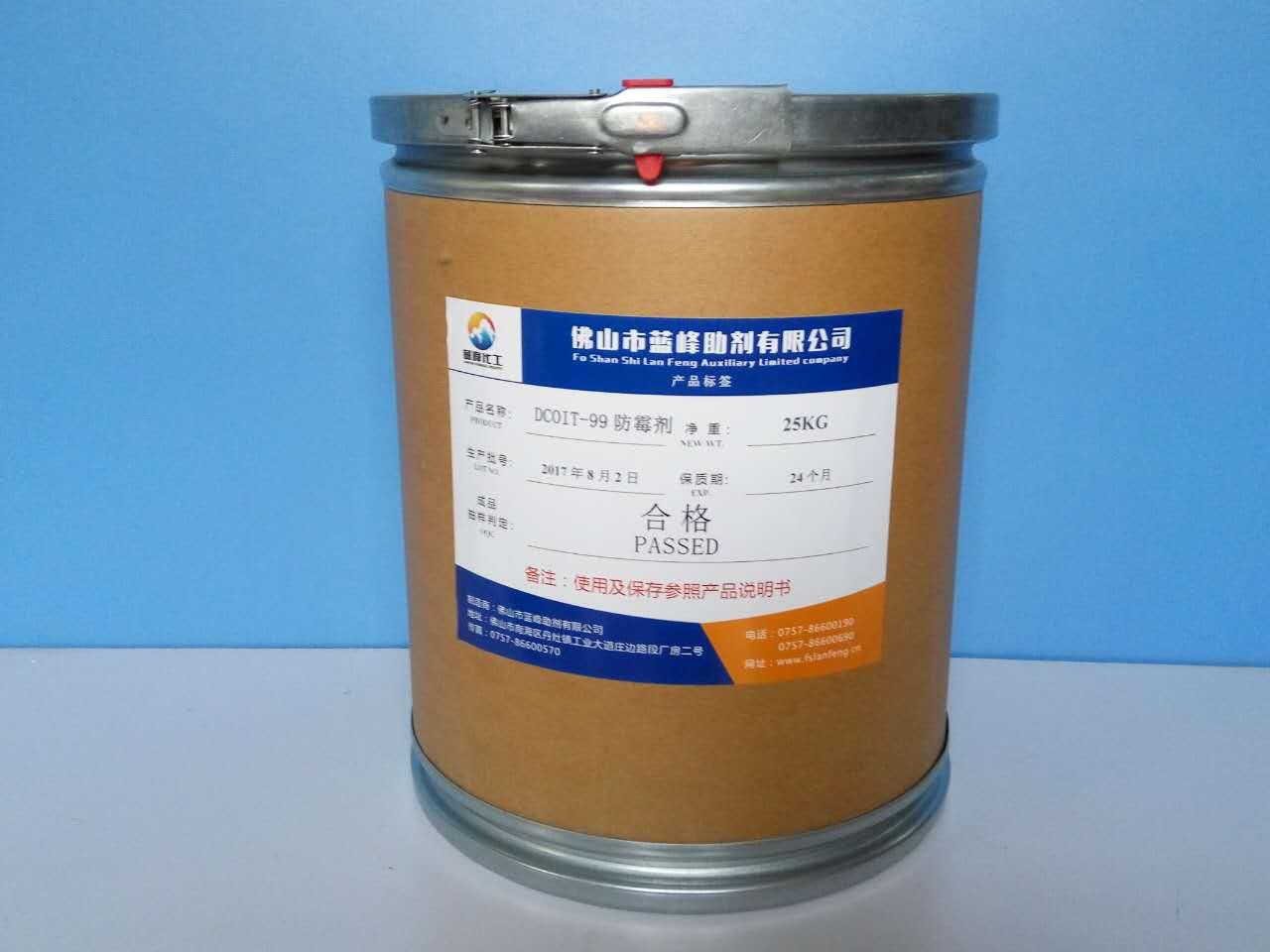 DCOIT99 防霉劑DCOIT廣譜殺菌劑